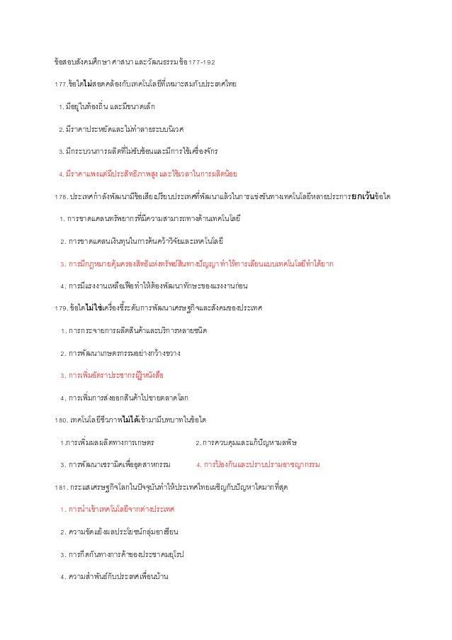 ข้อสอบสังคมศึกษาศาสนาและวัฒนธรรมข้อ177-192 177.ข้อใดไม่สอดคล้องกับเทคโนโลยีที่เหมาะสมกับประเทศไทย 1.มีอยู่ในท้องถิ่น และมี...