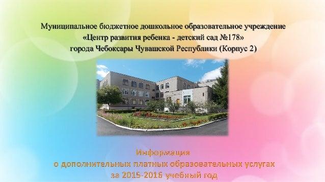 Муниципальное бюджетное дошкольное образовательное учреждениеМуниципальное бюджетное дошкольное образовательное учреждение...
