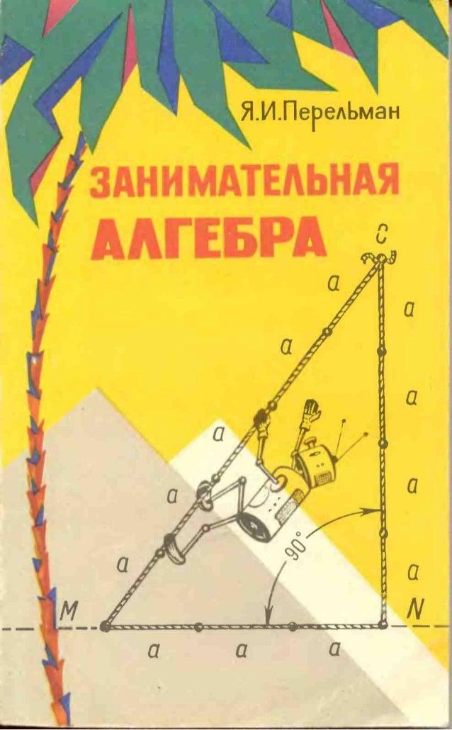 178  занимательная-алгебра_перельман_изд_1967