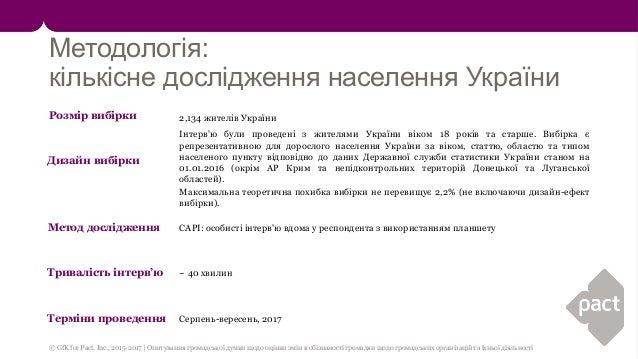 Національне опитування щодо громадянського залучення Slide 2