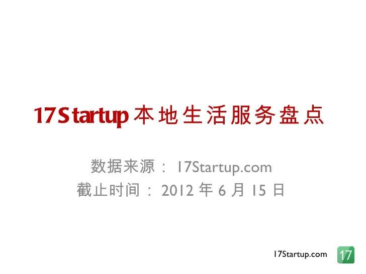 17S tartup 本地生活服务盘点   数据来源: 17Startup.com  截止时间: 2012 年 6 月 15 日                     17Startup.com