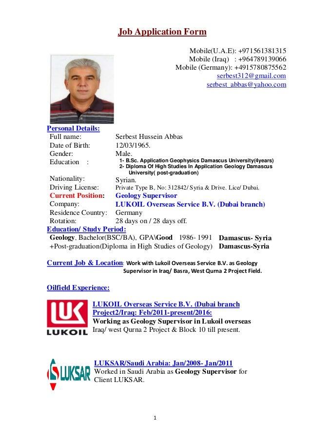 job application form mobileuae 971561381315 mobile iraq