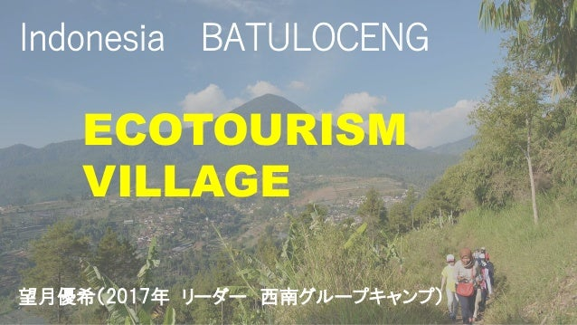 17 インドネシア batu loceng グループワークキャンプ