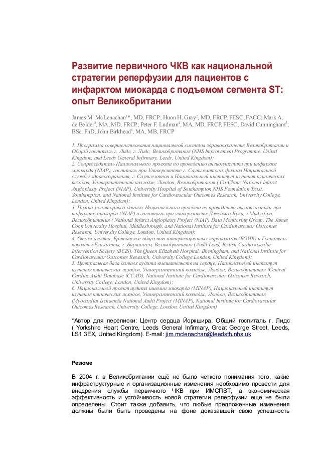 Развитие первичного ЧКВ как национальнойстратегии реперфузии для пациентов синфарктом миокарда с подъемом сегмента ST:опыт...