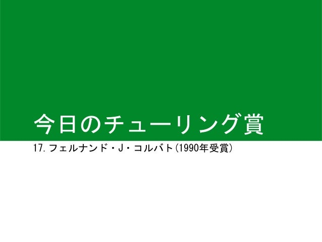今日のチューリング賞 17.フェルナンド・J・コルバト(1990年受賞)