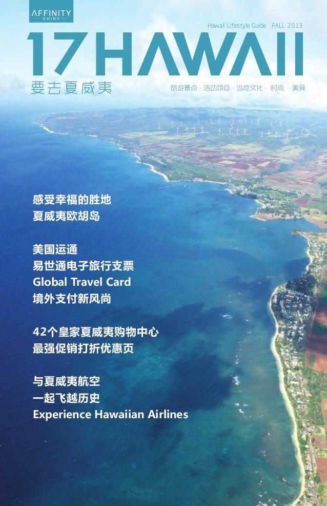 Hawaii Lifestyle Guide FALL 2013  要去夏威夷  旅游景点 · 活动项目 · 当地文化 · 时尚 · 美食  感受幸福的胜地 夏威夷欧胡岛 美国运通 易世通电子旅行支票 Global Travel Card 境外...