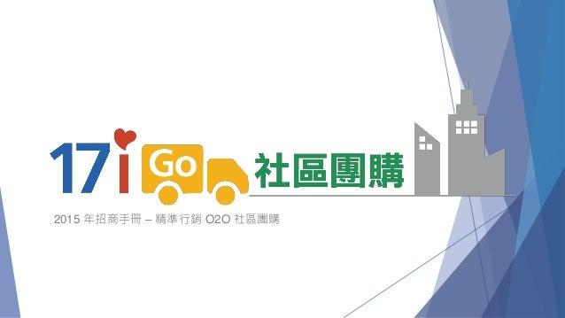 2015 年招商手冊 – 精準行銷 O2O 社區團購