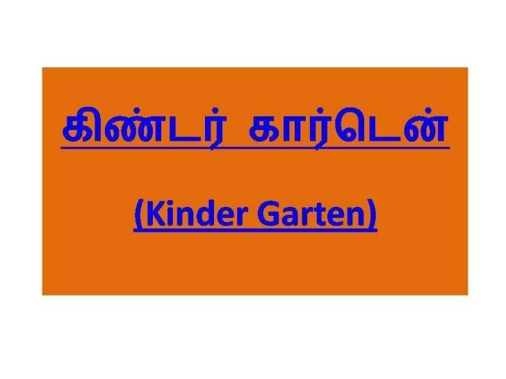 17 kinder garden. Black Bedroom Furniture Sets. Home Design Ideas