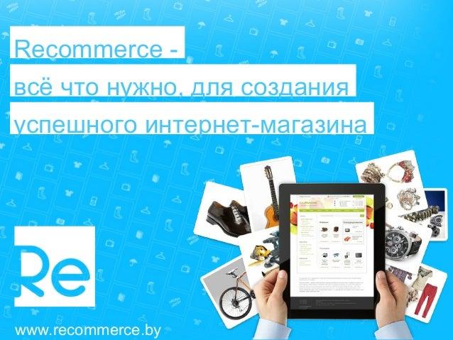 www.recommerce.byRecommerce -всё что нужно, для созданияуспешного интернет-магазина