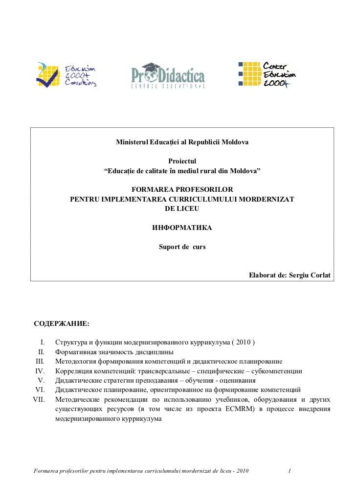 Ministerul EducaŃiei al Republicii Moldova                                                Proiectul                       ...