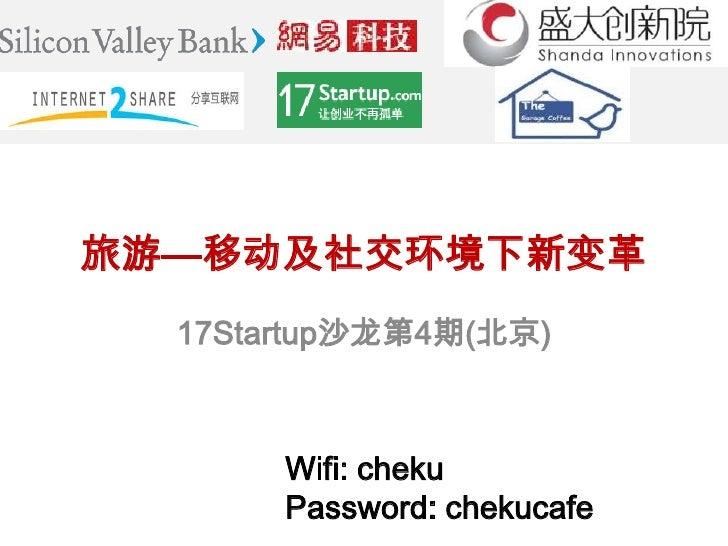 旅游—移动及社交环境下新变革  17Startup沙龙第4期(北京)       Wifi: cheku       Password: chekucafe