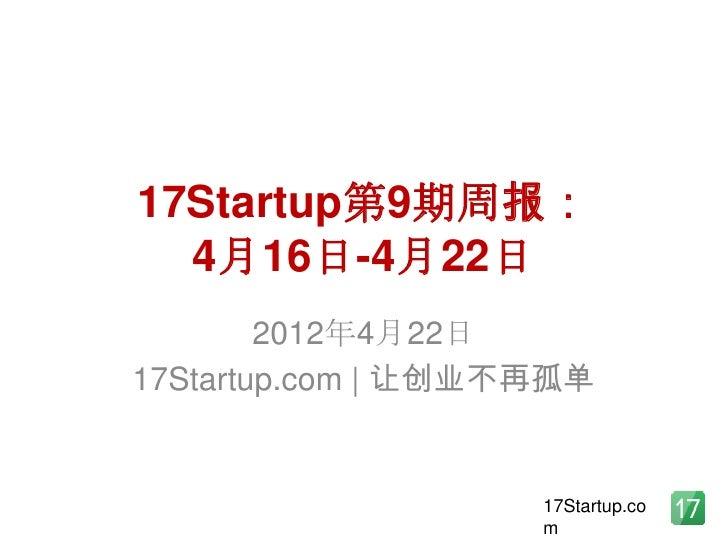 17Startup第9期周报:  4月16日-4月22日        2012年4月22日17Startup.com | 让创业不再孤单                    17Startup.co                    m