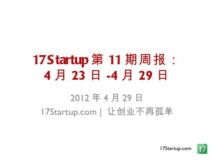 17S tartup 第 11 期周报:  4 月 23 日 -4 月 29 日        2012 年 4 月 29 日 17Startup.com | 让创业不再孤单                     17Startup.com