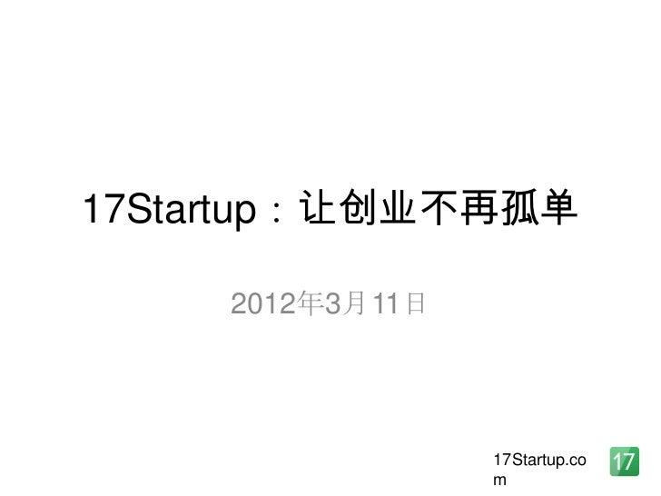 17Startup:让创业不再孤单     2012年3月11日                  17Startup.co                  m