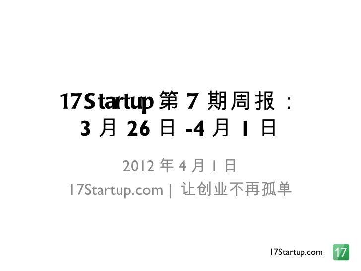 17S tartup 第 7 期周报:  3 月 26 日 -4 月 1 日        2012 年 4 月 1 日17Startup.com | 让创业不再孤单                    17Startup.com