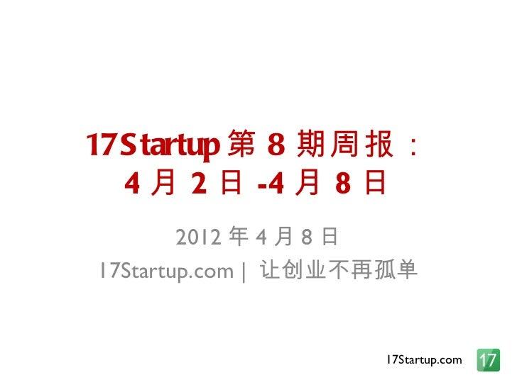 17S tartup 第 8 期周报:  4 月 2 日 -4 月 8 日        2012 年 4 月 8 日17Startup.com | 让创业不再孤单                    17Startup.com