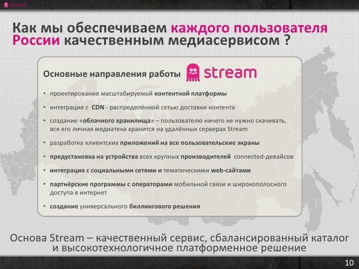Как мы обеспечиваем каждого пользователяРоссии качественным медиасервисом ?      Основные направления работы      • проект...