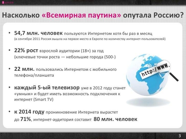 Насколько «Всемирная паутина» опутала Россию? • 54,7 млн. человек пользуются Интернетом хотя бы раз в месяц   (в сентябре ...