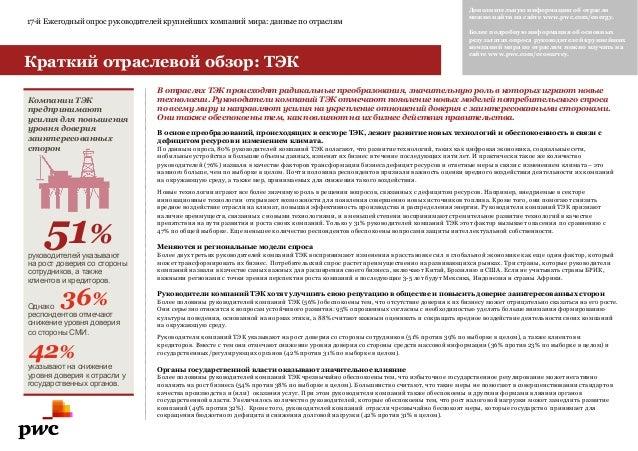17-й Ежегодный опрос руководителей крупнейших компаний мира: данные по отраслям Дополнительную информацию об отрасли можно...