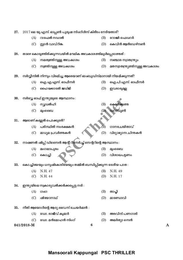 17 Uniform Exam Questions and Answer Key(Kerala PSC)