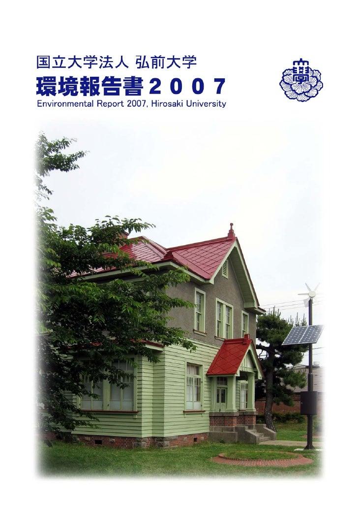 H19.9.6 版    国立大学法人 弘前大学  環境報告書2007(案) Environmental Report, Hirosaki University 2007