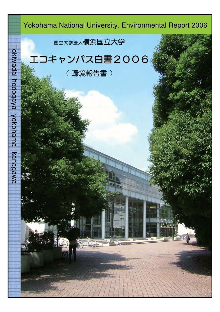 Yokohama National University. Environmental Report 2006 Tokiwadai hodogaya yokohama kanagawa