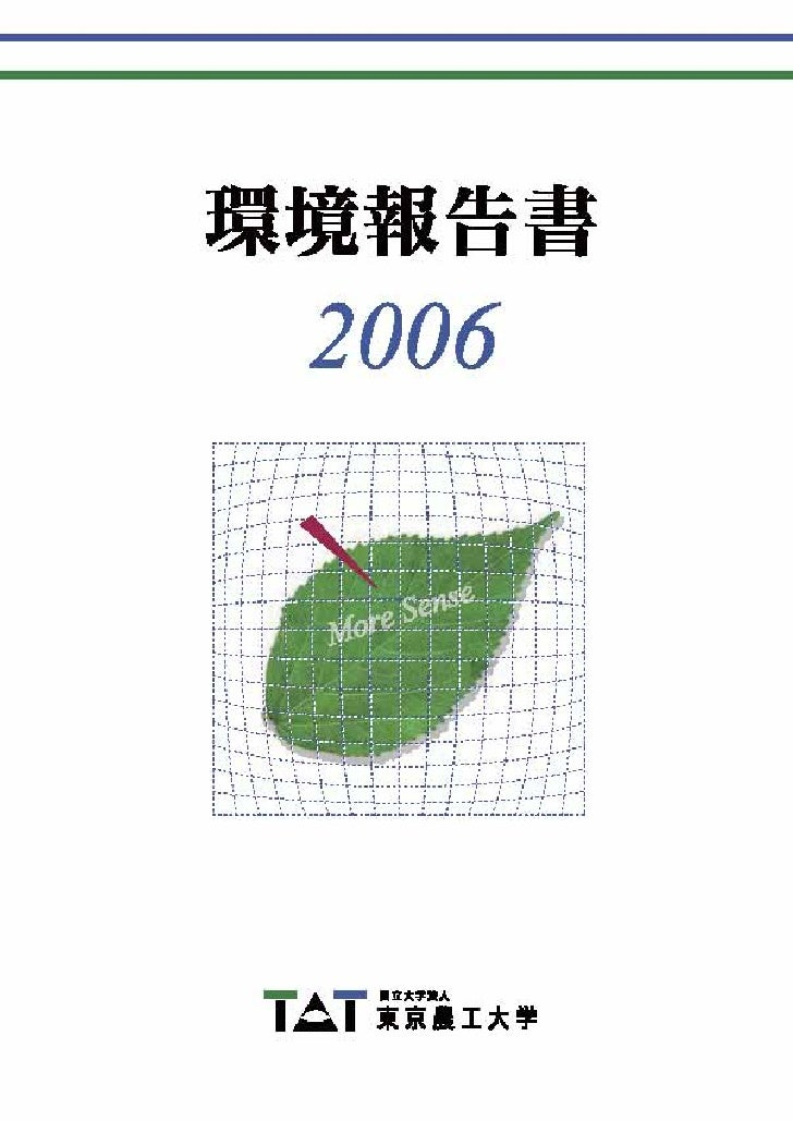 【国立大学法人東京農工大学】平成18年環境報告書