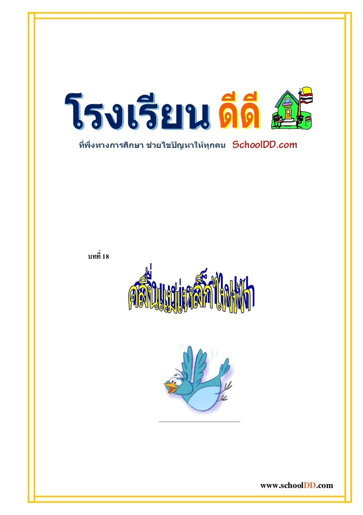 SchoolDD.com18          www.schoolDD.com