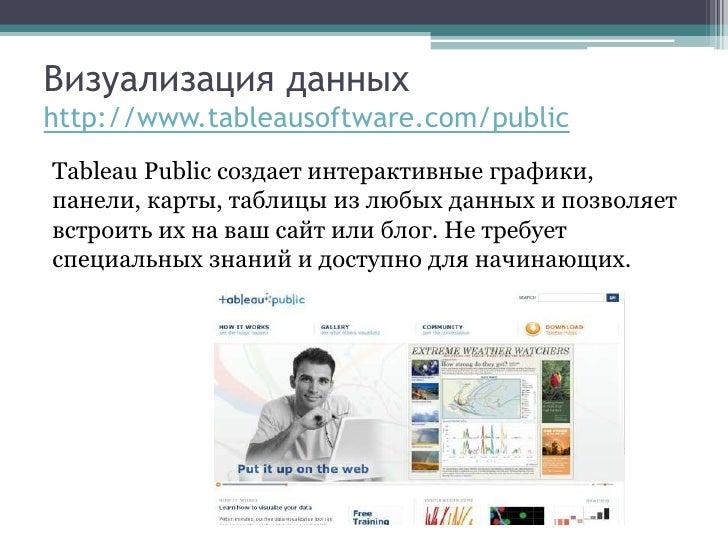 Визуализация данныхhttp://www.tableausoftware.com/publicTableau Public создает интерактивные графики,панели, карты, таблиц...