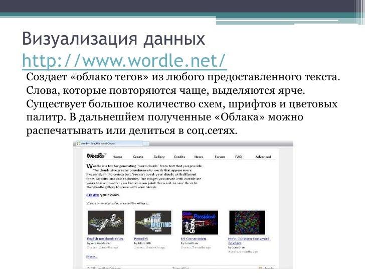 Визуализация данныхhttp://www.wordle.net/Создает «облако тегов» из любого предоставленного текста.Слова, которые повторяют...