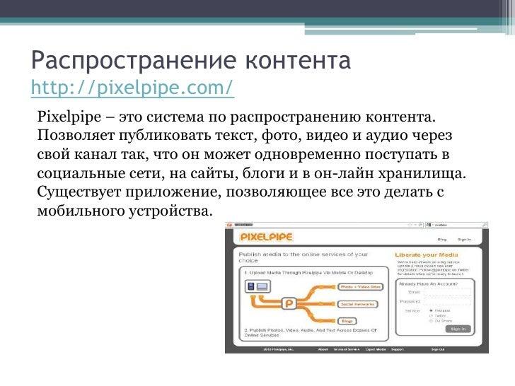 Распространение контентаhttp://pixelpipe.com/Pixelpipe – это система по распространению контента.Позволяет публиковать тек...