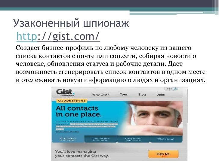 Узаконенный шпионаж http://gist.com/Создает бизнес-профиль по любому человеку из вашегосписка контактов с почте или соц.се...