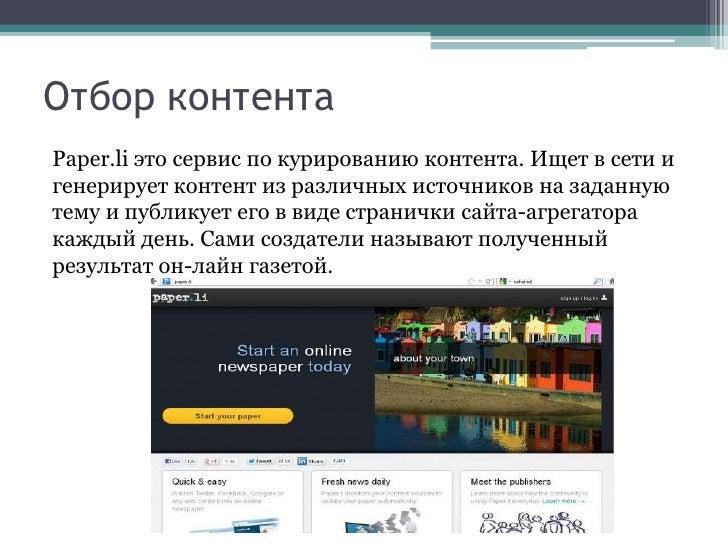 Отбор контентаPaper.li это сервис по курированию контента. Ищет в сети игенерирует контент из различных источников на зада...