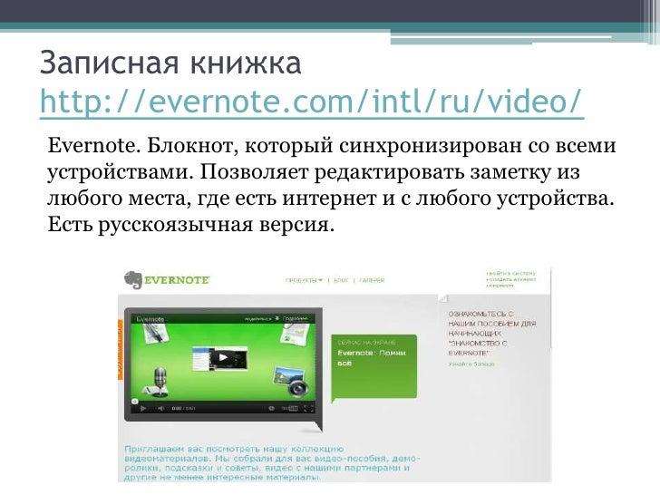 Записная книжкаhttp://evernote.com/intl/ru/video/Evernote. Блокнот, который синхронизирован со всемиустройствами. Позволяе...