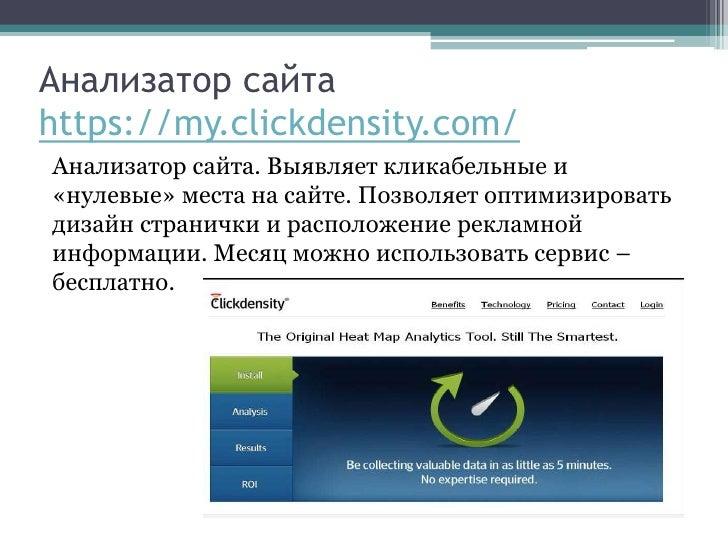 Анализатор сайтаhttps://my.clickdensity.com/Анализатор сайта. Выявляет кликабельные и«нулевые» места на сайте. Позволяет о...