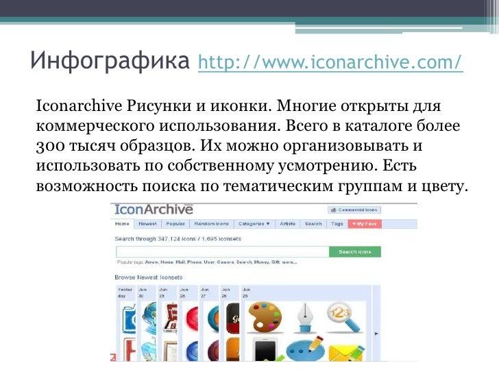 Инфографика        http://www.iconarchive.com/Iconarchive Рисунки и иконки. Многие открыты длякоммерческого использования....