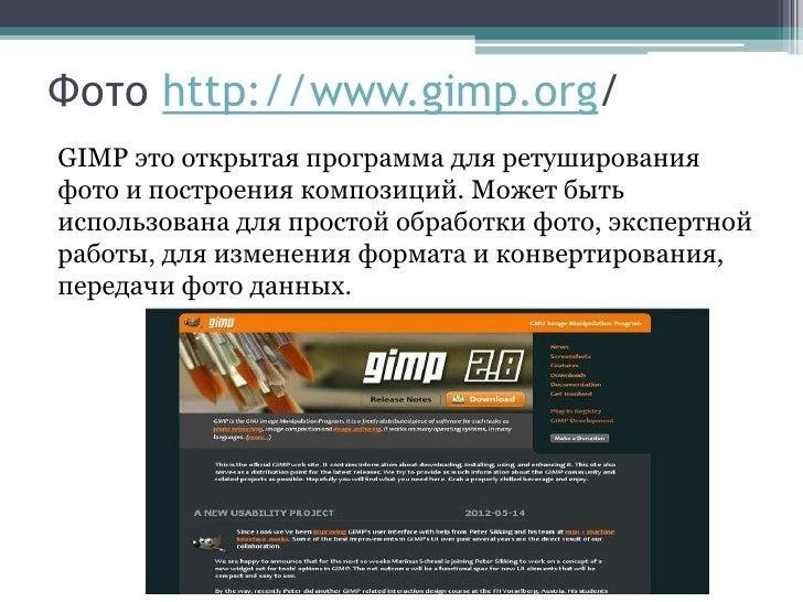 Фото http://www.gimp.org/GIMP это открытая программа для ретушированияфото и построения композиций. Может бытьиспользована...