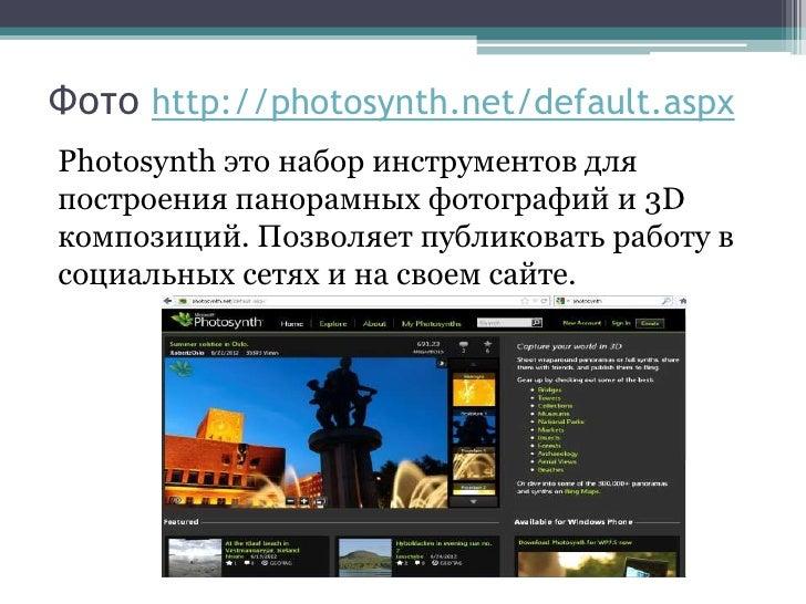 Фото http://photosynth.net/default.aspxPhotosynth это набор инструментов дляпостроения панорамных фотографий и 3Dкомпозици...