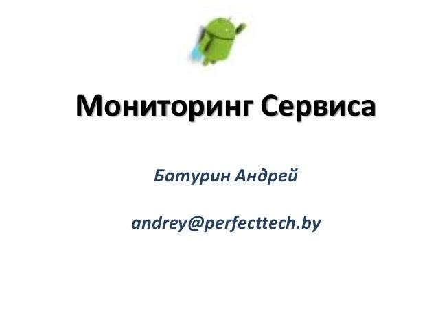 Мониторинг СервисаБатурин Андрейandrey@perfecttech.by