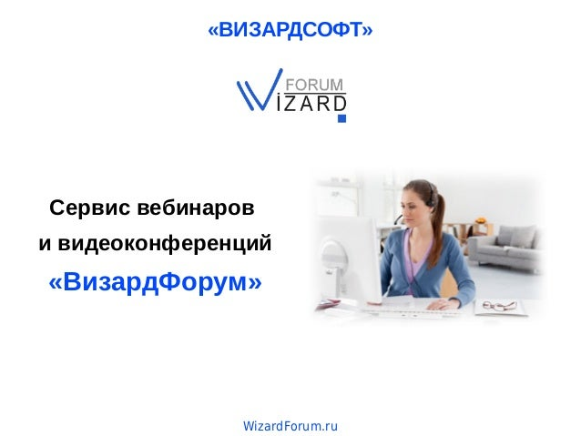 «ВИЗАРДСОФТ»  Сервис вебинаров и видеоконференций  «ВизардФорум»  WizardForum.ru
