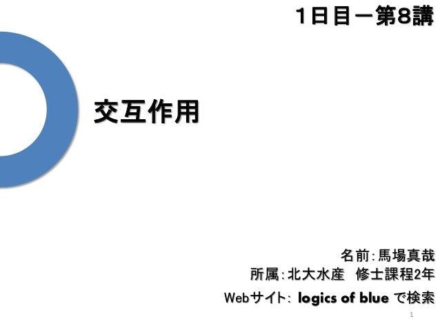 交互作用 1 1日目-第8講 名前:馬場真哉 所属:北大水産 修士課程2年 Webサイト: logics of blue で検索