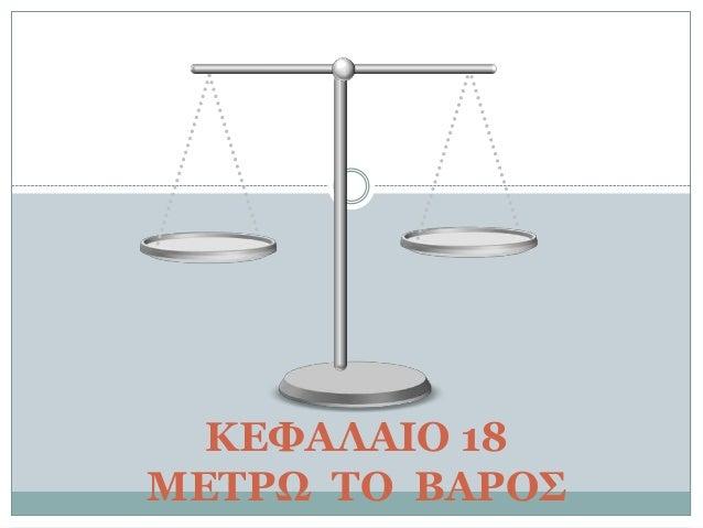 ΚΔΦΑΛΑΙΟ 18 ΜΔΣΡΩ ΣΟ ΒΑΡΟ