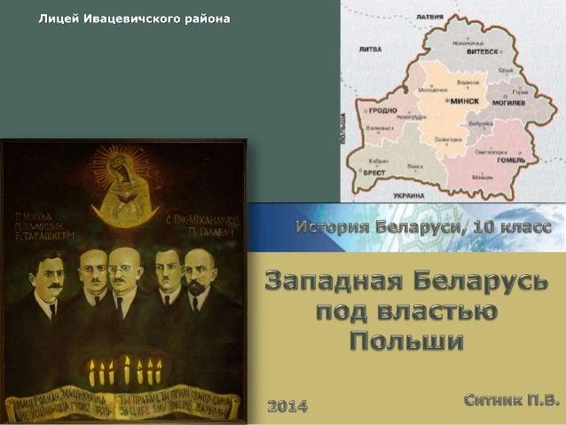 1  Политические и социально-экономические условия жизни белорусского населения  2  Основные направления национально-освобо...