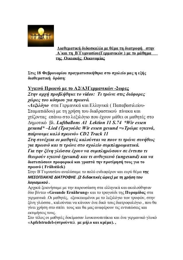 Διαθεματική διδασκαλία με θέμα τη διατροφή στην Α΄και τη Β΄Γυμνασίου(Γερμανικών ) με το μάθημα της Οικιακής Οικονομίας Στι...