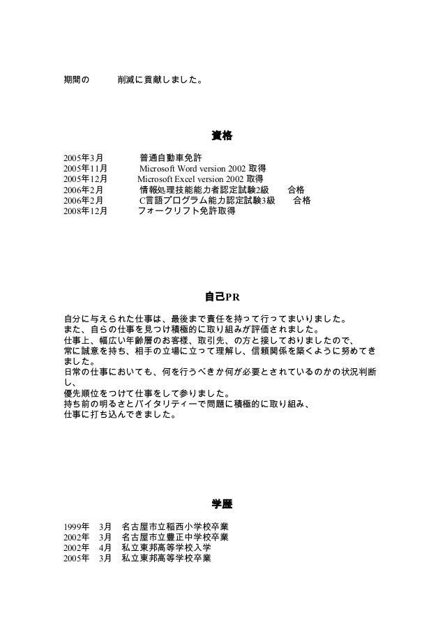 新職務経歴書.doc