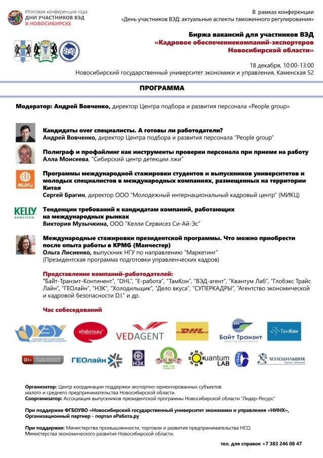 """Кандидаты overспециалисты.Аготовы лиработодатели? АндрейВовченко,директорЦентраподбораиразвитияперсонала""""Peoplegroup"""" Поли..."""