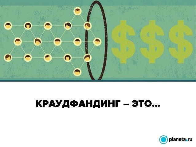 Ксения Панина, «Как блогеру реализовать социально-значимый проект с помощью краудфандинга» Slide 2