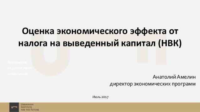 Экономика недополучает инвестиции Оценка экономического эффекта от налога на выведенный капитал (НВК) АнатолийАмелин дирек...