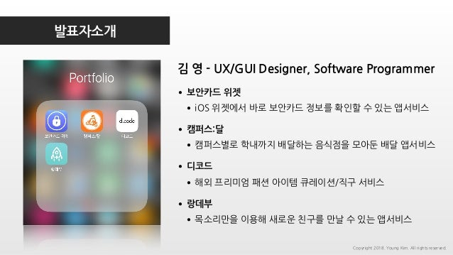 개발자가 개발에만 집중할 수 없는 이유 (페이스북 이노베이션 랩 발표) Slide 2