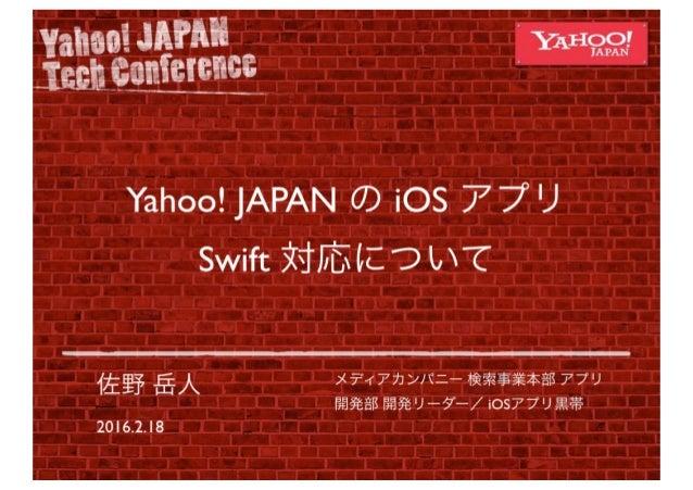 Yahoo! JAPAN の iOS アプリ Swift 対応について #devsumi
